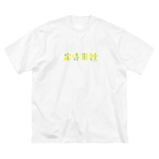 定時退社 Big T-shirts