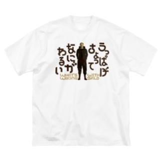 うっぱげ(ハゲ)って何が悪い Big silhouette T-shirts