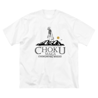 チョクマガ スケルくん Big silhouette T-shirts
