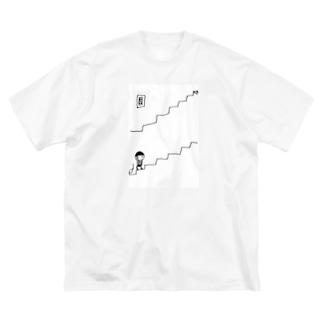 ふしぎな階段 Big silhouette T-shirts