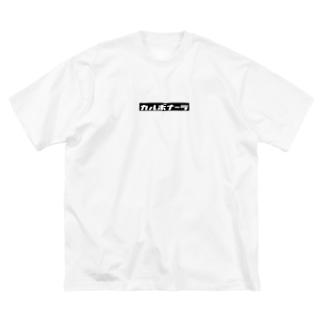 カルボナーラ Big silhouette T-shirts