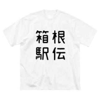 おもしろTシャツ屋 つるを商店のおもしろ四字熟語 箱根駅伝 Big silhouette T-shirts