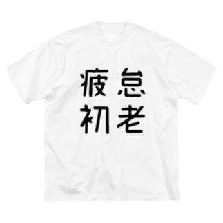 おもしろ四字熟語 疲怠初老 Big silhouette T-shirts