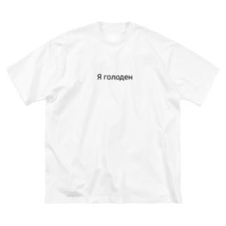 おなかがすきました(ロシア語バージョン) Big silhouette T-shirts