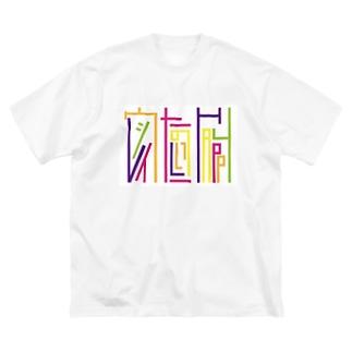 『ウレシイたのしいHAPPY』 Big silhouette T-shirts