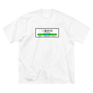 三途の川の駅看板 Big silhouette T-shirts