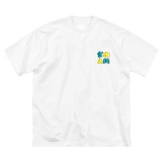 だめ人間グッズ Big silhouette T-shirts
