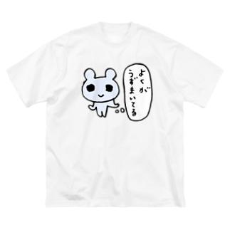 よくがうずまいてる Big silhouette T-shirts
