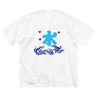 氷解の水(青) Big silhouette T-shirts