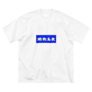 鯨飲馬食(色違い) Big silhouette T-shirts