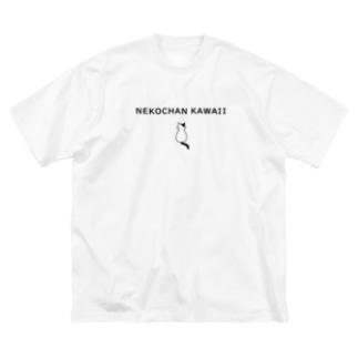 ネコチャンカワイイの白黒ネコチャン Big silhouette T-shirts