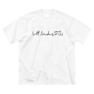 CHOCOLATE Big silhouette T-shirts