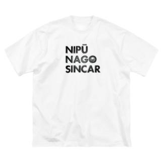 ナイプー ラバープリント風 Big silhouette T-shirts