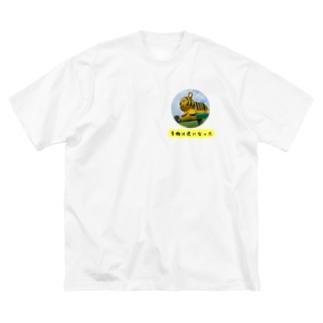 【山月記】李徴は虎になった🐯 Big silhouette T-shirts