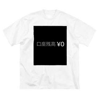 口座残高 ¥0 Big silhouette T-shirts