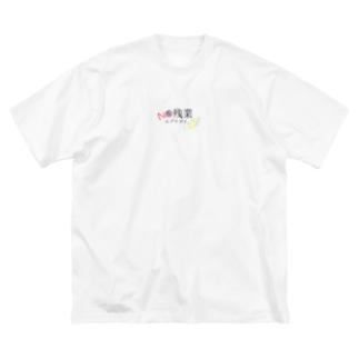 毎日残業したくない人の服 Big silhouette T-shirts
