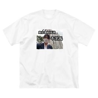 東京都知事選不出馬記念 Big silhouette T-shirts