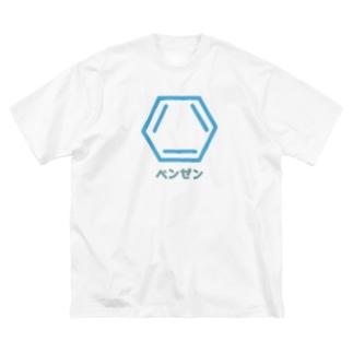 理系 ベンゼン Big silhouette T-shirts
