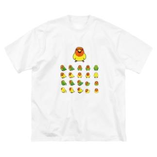 整列コザクラインコ隊【まめるりはことり】 Big silhouette T-shirts