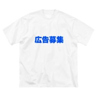 『広告募集』 求む!俺のスポンサー!! Big silhouette T-shirts