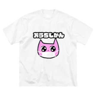 おうちじかんねこ Big silhouette T-shirts