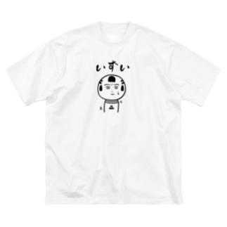 いずい Big silhouette T-shirts