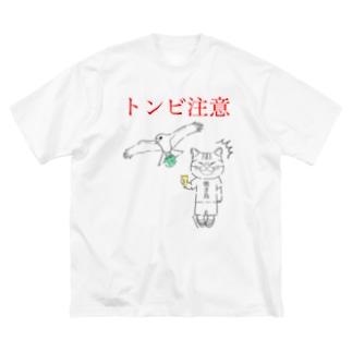 【おねむねこ】トンビ注意 Big silhouette T-shirts