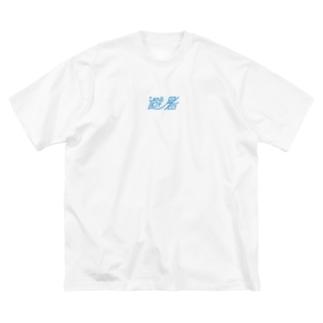 避暑 Big silhouette T-shirts