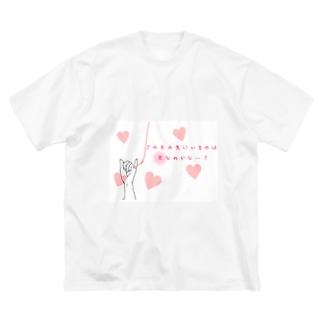 糸 Big silhouette T-shirts