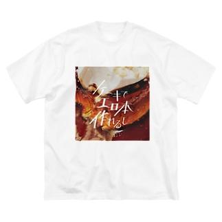 えっちなケーキ Big silhouette T-shirts