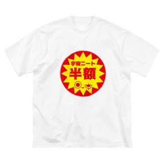 宇宙ニート半額 Big silhouette T-shirts