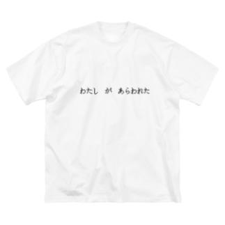 わたし が あらわれた Big silhouette T-shirts