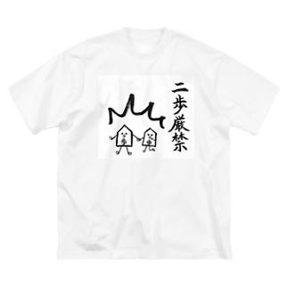 将棋 将棋駒シリーズ 二歩厳禁 Big silhouette T-shirts