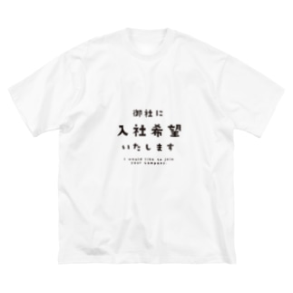 御社に入社希望 Big silhouette T-shirts