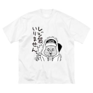 レジ袋いりません(白黒道場) Big silhouette T-shirts