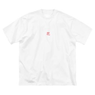 花/HANA Big silhouette T-shirts
