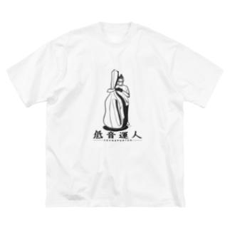 低音運人 Big silhouette T-shirts