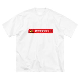 熱中症警戒アラート Big silhouette T-shirts