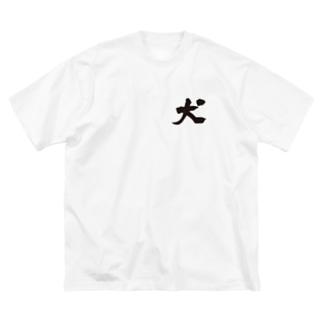 筆文字★犬 Big silhouette T-shirts