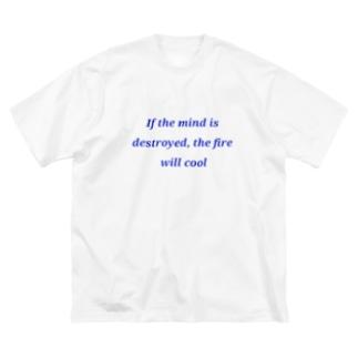 心頭を滅却すれば火もまた涼し Big silhouette T-shirts