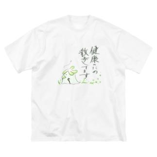 長老の散歩(文字あり) Big Silhouette T-Shirt
