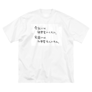 所謂、内弁慶 Big silhouette T-shirts
