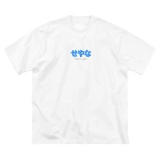 関西弁 せやな Big silhouette T-shirts