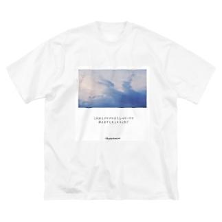「空につける名前」グッズ Big silhouette T-shirts