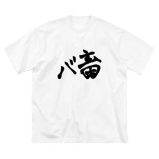 バ畜にも人権を Big silhouette T-shirts