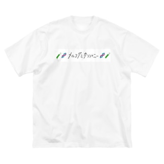 めるこぐみT Big silhouette T-shirts