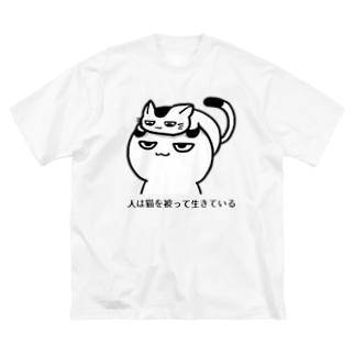 人は猫を被って生きている Big silhouette T-shirts