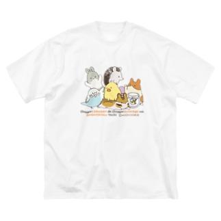 ヒヨハリ!/ちょっぴりおしゃべりで、ちょっぴり個性的などうぶつさんたち 集合 Big silhouette T-shirts