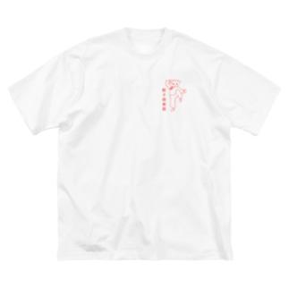 🥟🧧餃子倶楽部🧧🥟 Big silhouette T-shirts