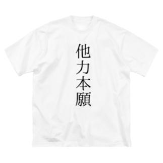 たりきほんがんT Big silhouette T-shirts
